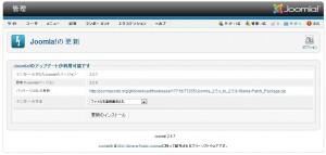 Joomla!更新